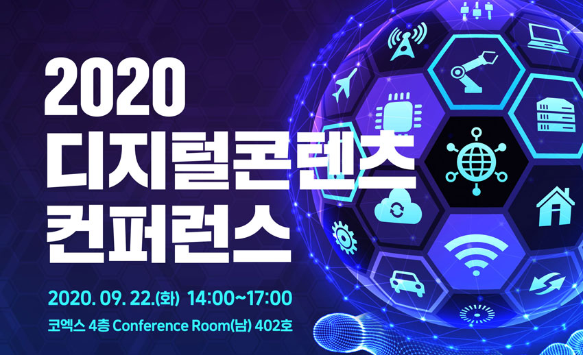 2020_Digital_Contents_Conference_01.jpg