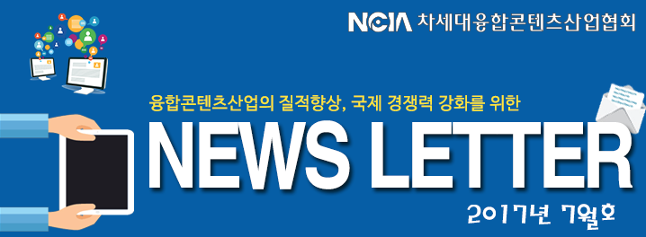 ncia_1707_banner.png