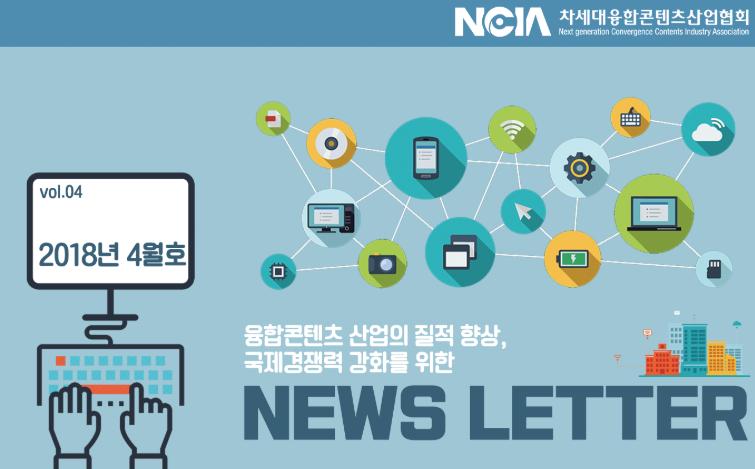 ncianews1804.png